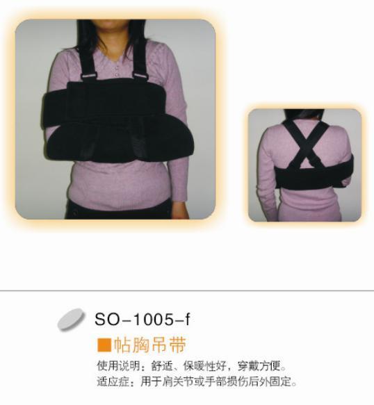 供应贴胸吊带/贴胸吊带价格/贴胸吊带厂家