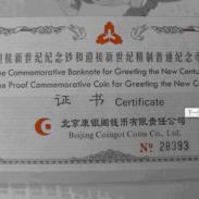 1999年10元人民币宜春收购图片