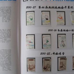 2008年邮票年册图片