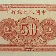 龙钞连体钞图片