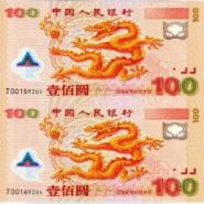 澳门生肖龙钞图片