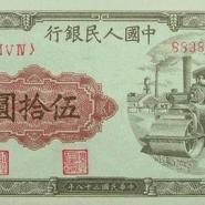 第四套人民币90年50元最新报价图片