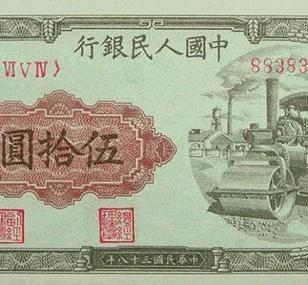 第四套人民币四连号图片