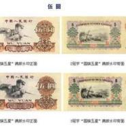 许昌哪里收购第四套人民币整版张图片