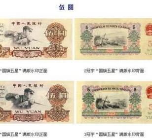 芜湖收购1999年50元人民币图片