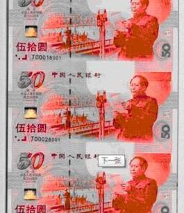 回收购大陆奥运钞最新报价图片