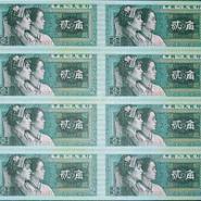 第二套人民币2角图片