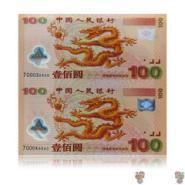 上门回收购第四套人民币整版张图片