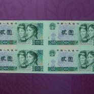 回收第四套人民币四方联连体钞收藏图片