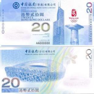 奥运钞图片