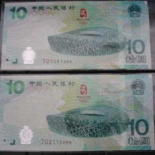 奥运会纪念钞a图片