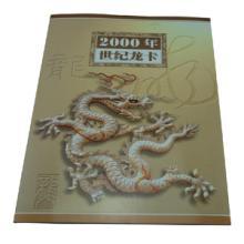 回收第四套人民币珍藏册