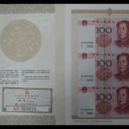第四套人民币80年50元收藏价格图片