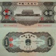 收购第三套人民币1角红二冠凸版整图片