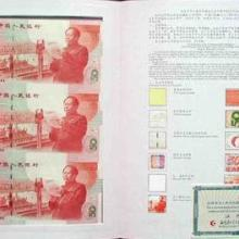 第四套人民币图片第四套人民币珍藏册第四套人民币2011年图片