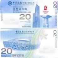 奥运10元纪念钞最新报图片