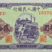 第四版人民币2元图片