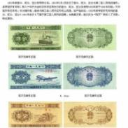 回收第四套人民币整版张图片