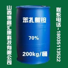 苯扎氯铵(1227)苯扎氯铵1227