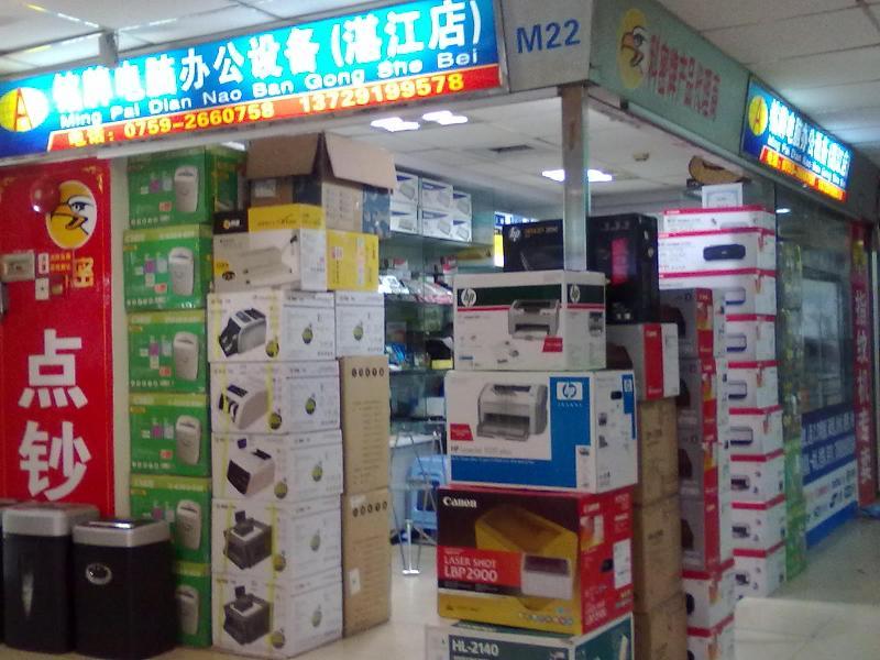 湛江市铭牌电脑办公设备