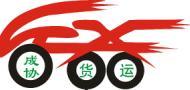 东莞市成协物流有限公司