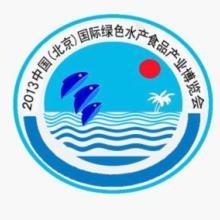 2013第四届中国国际渔业博览会