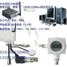 探针型压力传感器,无线压力传感器,数显压力传感器,数显压力变送器,数批发