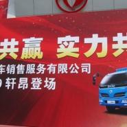 东风卡车4S店/东风天锦天龙福瑞图片