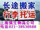 上海到合肥长途搬家上海到合肥物图片