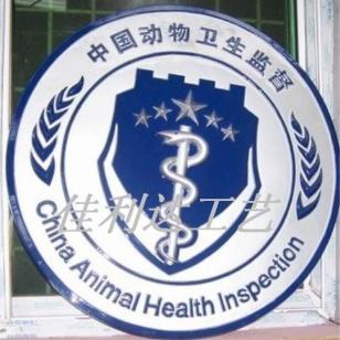 中国大型生产动物卫生监督徽制造商图片