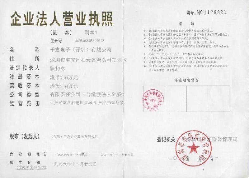 深圳千志电阻有限公司