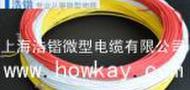 上海浩锴微型电缆有限公司