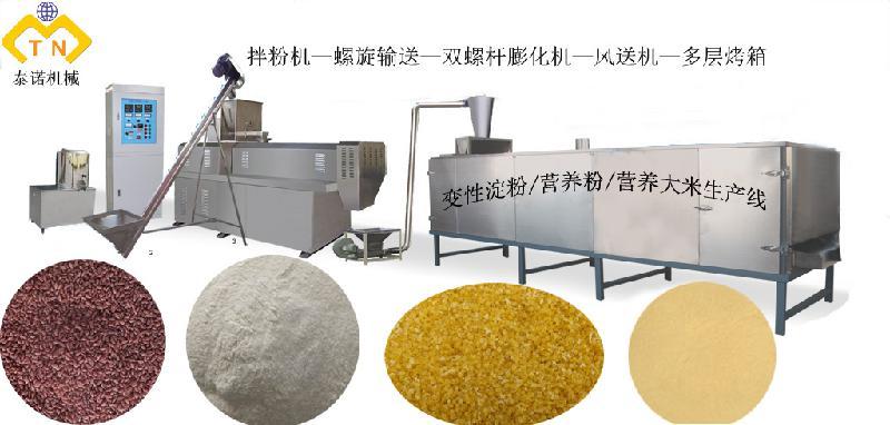 高效生产营养大米设备、大米加工机械、食品加工机械设备