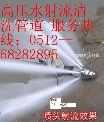 供应太仓市污水管道清洗有限公司/太仓市政排水排污管道清洗电话