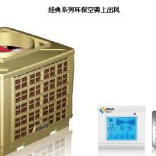 生产西伯力蒸发式冷气机适用高温干燥环境经典系列环保节能空调冷气机图片