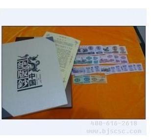 中国绝版钞第三套人民币24枚图片