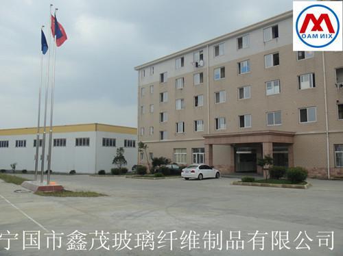 宁国市鑫茂玻璃纤维制品有限公司
