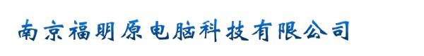 南京福明原电脑科技有限公司