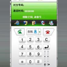 供应手机VOIP电话