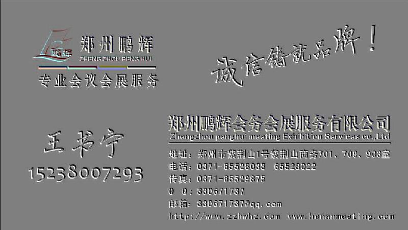 郑州新品发布会新闻发布会策划销售