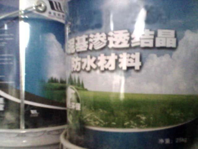 用于地下室防水的渗透结晶防水涂料首选厂家品牌/图片/报价