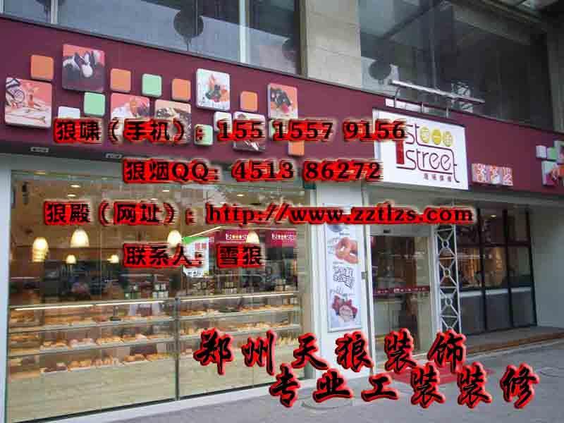 供应郑州蛋糕店装修蛋糕店装修效果图图片 高清图片