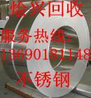 供应江门废不锈钢回收公司专业回收201不锈钢304钢316不锈钢批发