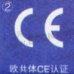 供应充电器欧洲CE认证费用CE认证流程