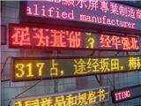 青岛LED屏维修图片/青岛LED屏维修样板图 (2)