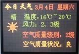供应山东邮政LED显示屏租赁维修