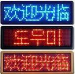 供应山东青岛LED桌台屏LED电子胸牌