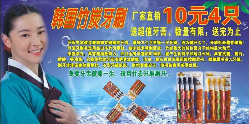 地摊货赚大钱4支韩国竹炭牙刷 牙膏厂家超低价直销遍地是...