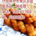 浙江金华麻花加盟鲜奶麻花的做法图片