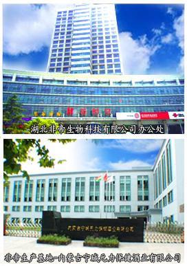 武汉非帝生物科技有限公司